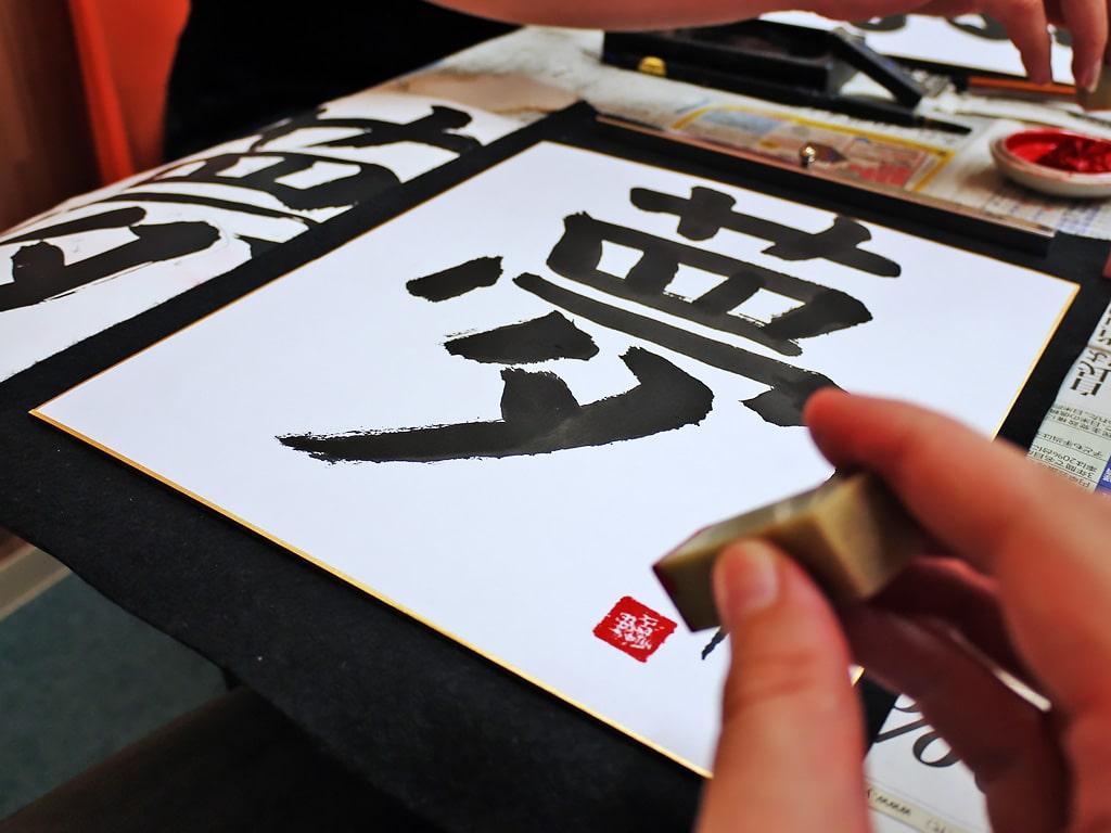 Escuela de japonés en Tokio | GenkiJACS Genki Japanese & Culture School Tokyo 10