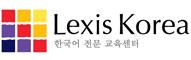 Lexis Korea Busan | Escuela de coreano en Busan